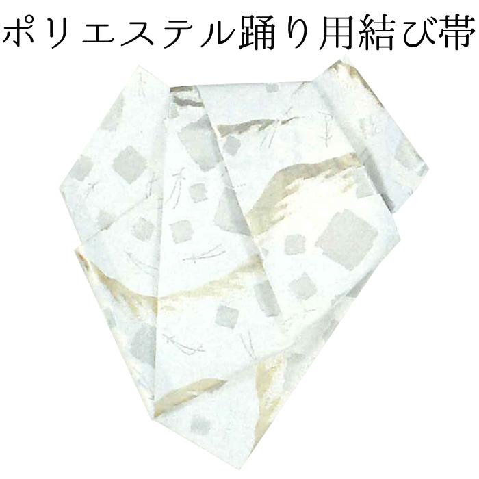 女性用 後見結び帯(踊り帯) 白 箔散らし 【作り帯】【日本舞踊】【納期約2週間】