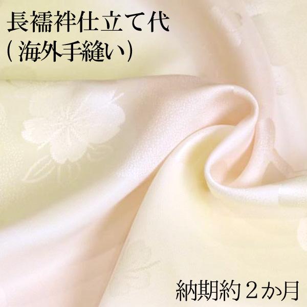 長襦袢仕立て代(海外手縫い) 納期約2か月