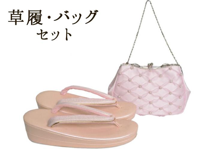 草履バッグセット フリーサイズ(24cm)ピンク(がま口型) パール・ビーズ付き【着物用バッグ】【振袖】【礼装】【送料無料】