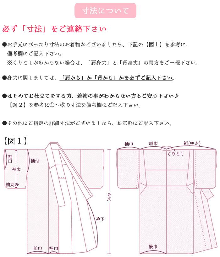 碎花剪裁青少年 (高科技缝纫机) 内衬胴裏,八掛与交付大约一个半个月