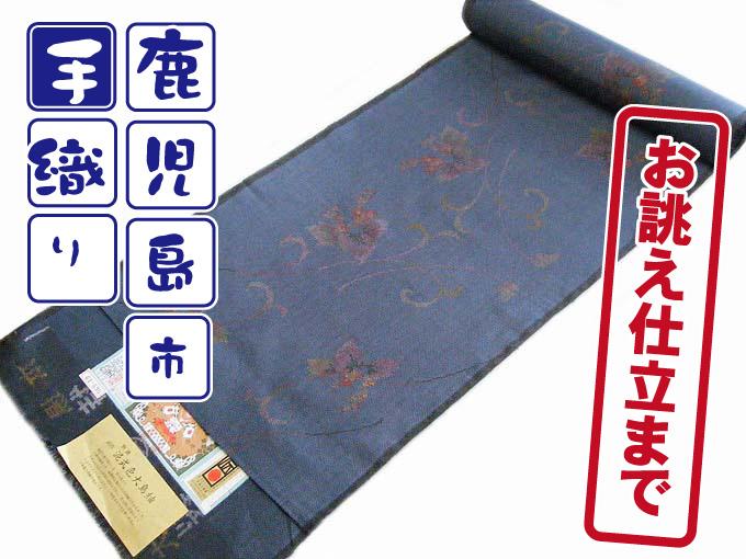 【お誂え仕立て付】 鹿児島 手織り 本場 大島紬 反物 着物 蔦柄(7マルキ純泥大島紬)