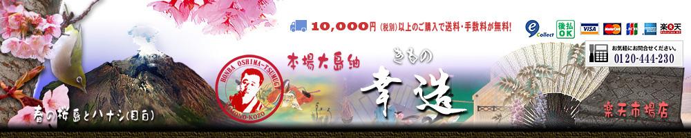 きもの幸造:大島紬を本場鹿児島よりお届けいたします。