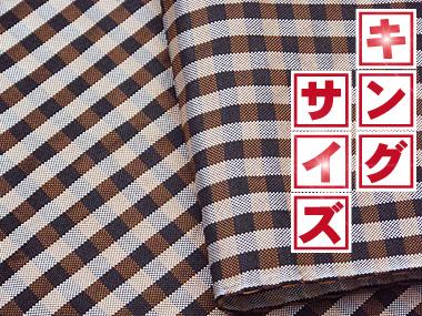 男 男女兼用 着物 羽織 角通し チェック 本場 大島紬 紬 広巾 キングサイズ 反物 サンプル有り (オリジナル機械織6)