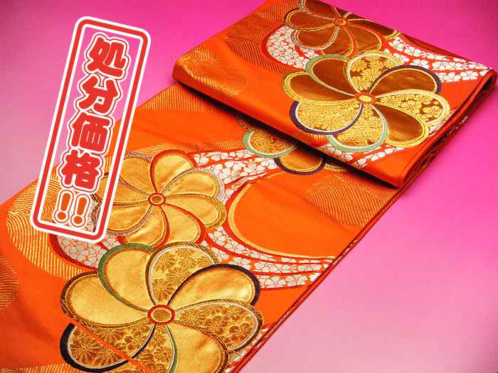 正絹 西陣織り 袋帯 未仕立て 振袖 十三参り 上質絹糸使用【処分価格】
