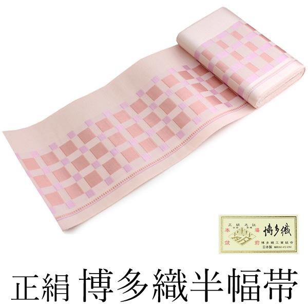 正絹 単帯 きゅっと締めやすい博多織の半幅帯 ピンク地格子柄 四寸三分 浴衣帯 日本製 送料無料 tkフク