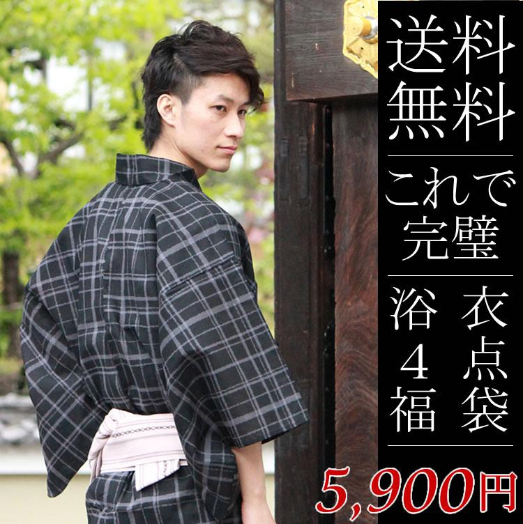 Male YUKATA SET men's yukata set Kaku Obi sash belt clogs men's yukata set  cheap adult clogs yukata YUKATA