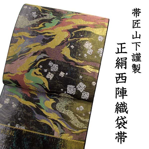 袋帯 西陣織 フォーマル 正絹 黒地虹彩波紋 帯匠山下謹製 送料無料 名品 礼装 礼装用 着物 帯 和装 和服 女性 レディース 未使用 HZ