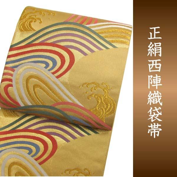 袋帯 西陣織 フォーマル 正絹 ゴールド地彩波文 送料無料 名品 礼装 礼装用 着物 帯 和装 和服 女性 レディース 未使用 HZ