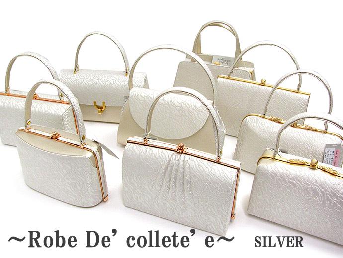■送料無料■ ~Robe De' collete' e~バッグ 選べるバッグ全10種類【シルバーバージョン】