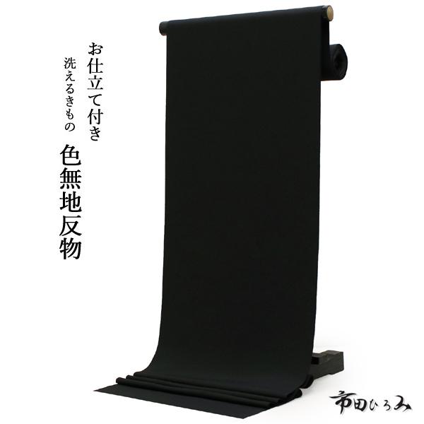 洗える着物 色無地 反物 セミオーダーお仕立て付き 黒色 No.109 KT 送料無料 着物 女性 レディース 和装 和服 セミフォーマル
