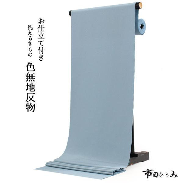 洗える着物 色無地 反物 セミオーダーお仕立て付き グレイッシュブルー No.105 KT 送料無料 着物 女性 レディース 和装 和服 セミフォーマル