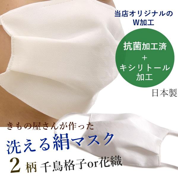 販売 洗える マスク 【ひんやり夏マスク2021通販まとめ25選】〜涼しい素材、小顔に見える、洗える、日本製〜
