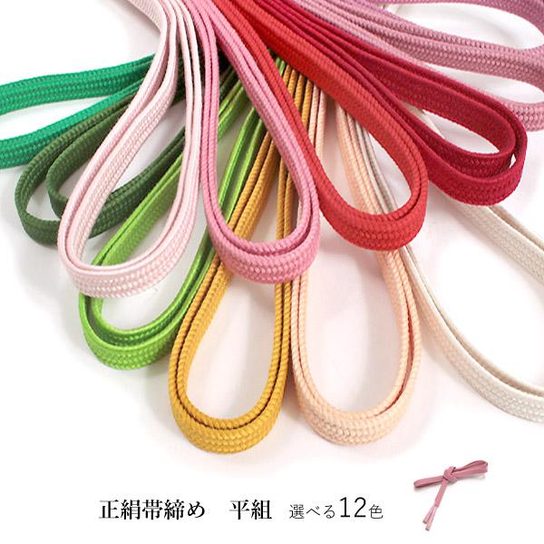 帯締め 平組 正絹 単品 暖色系 選べる 12色 緑 白 黄 赤 ピンク カジュアル 通年 平締め 和装小物 女性 レディース DM便発送可能 対象外 セール対象外 KZ wgふち