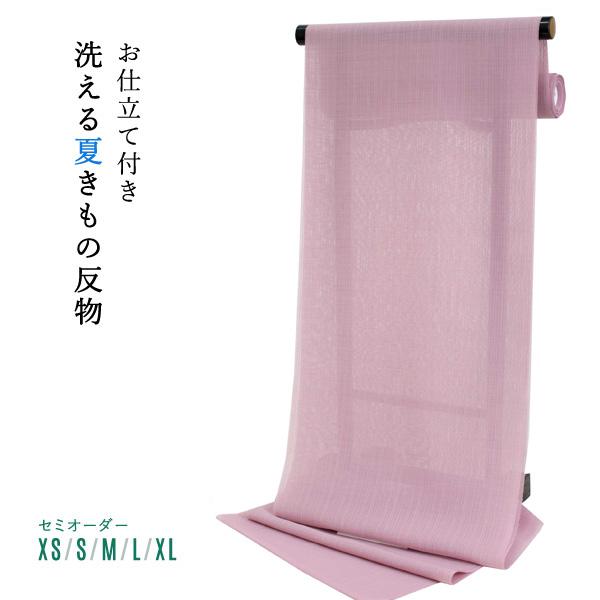色無地 着物 縦紗 洗える ピンク色 反物 着尺 夏 単衣用 セミオーダー お仕立て付 送料無料 TS-51 ktちわ KZ 女性 レディース