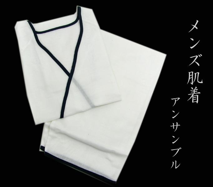 オープニング 大放出セール 着物や浴衣の下に☆ メンズ和装下着アンサンブル 人気ブランド 白地紺パイピング ガーゼ