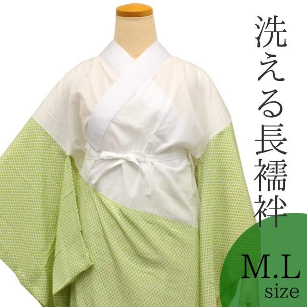 洗える 長襦袢 仕立て上がり 黄緑地ウロコ柄 M・Lサイズ 届いたらすぐ着れる 衣紋抜き付き 半衿つき 日本製 wgおい KZ