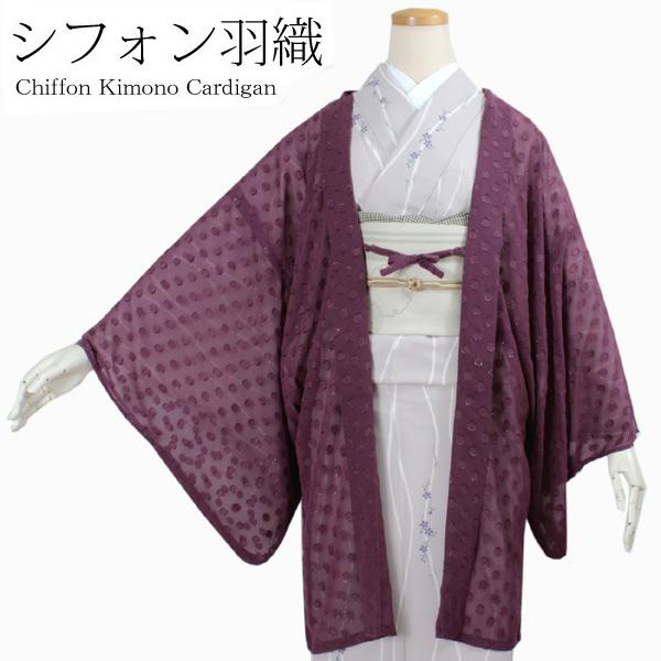 羽織 薄物 洗える ワイン色 ドット柄 シフォン 和装コート 日本製 着物 塵除け カジュアル 洒落 透け 羽織もの 季節 kbふち