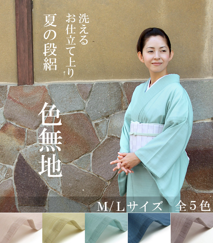 着物 色無地 仕立て上がり 夏 絽 洗える着物 きもの キモノ kimono 着物 色無地 仕立て上がり 夏 絽 洗える着物 全5色 きもの キモノ kimono