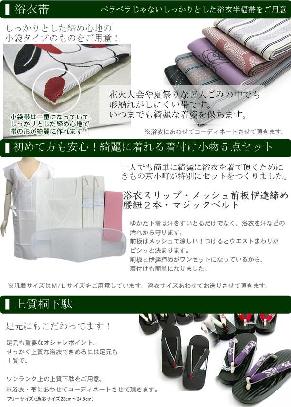 Yukata set / yukata / set / woman / cotton hemp full set / adult / Lady's / dressing accessory / waist cord / clogs / underwear / yukata zone / beginner // lucky bag /2014/ yukata / L/M/ mail order