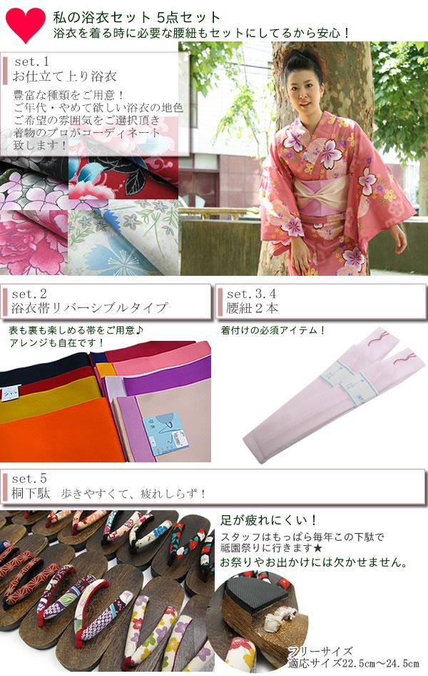 Fireworks and summer men and women pair yukata set / women men women men's Fireworks Festival clogs yukata belt cheap yukata