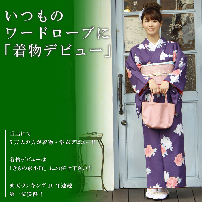 Lined Kimono Starter Set Lucky Bag Women's Kimono Dress Nagoya-Obi  19items for outfit