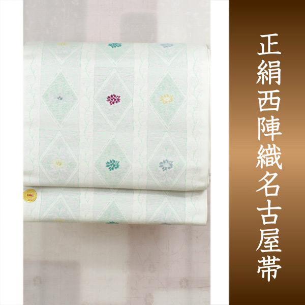 名古屋帯 正絹 西陣織 仕立て付き なごや帯 六通 九寸 証紙 オフホワイト 縞 菱 牡丹柄 女性 レディース 日本製 着物 和装 和服 洒落 urクイ 送料無料