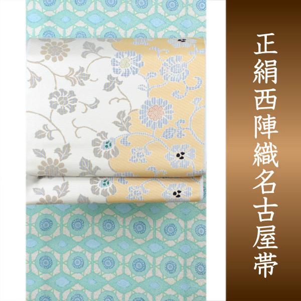 名古屋帯 正絹 西陣織 仕立て付き なごや帯 六通 九寸 証紙 オフホワイト オレンジ 更紗柄 女性 レディース 日本製 着物 和装 和服 洒落 urクイ 送料無料
