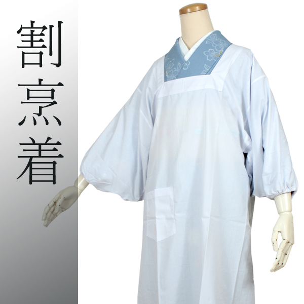 お洒落なかっぽう着 丈長めだから着物が汚れにくい エプロン 割烹着 着物 きもの キモノ kimono かっぽうぎ 無地 白 プレゼント 日本製 ギフト 母の日 長め 和装 防縮加工 洗える 和服 売れ筋 フリーサイズ 記念日