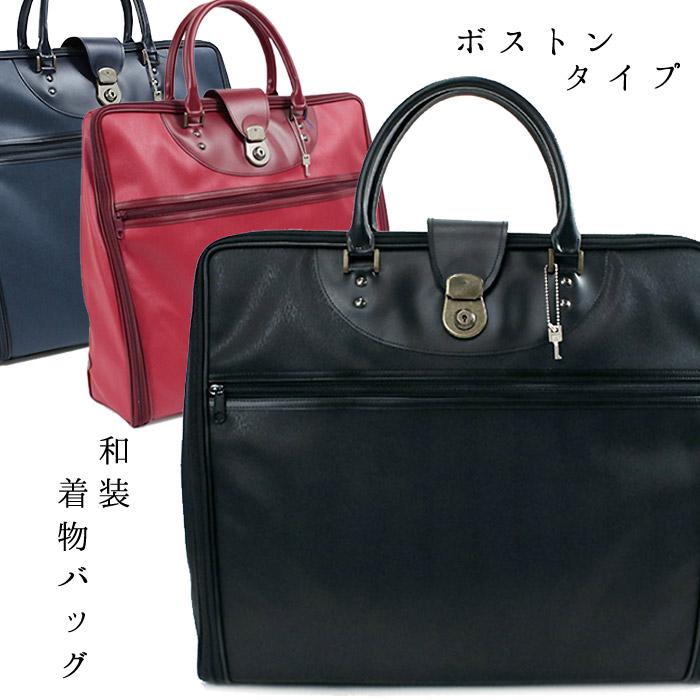 着物 バッグ ボストンタイプ 赤 紺 黒 和装バッグ 着物バッグ 持ち運び バッグ 和洋兼用 女性 男性 日本製 着物 収納バッグ 収納ケース 和装 バッグ wgふく セール対象外