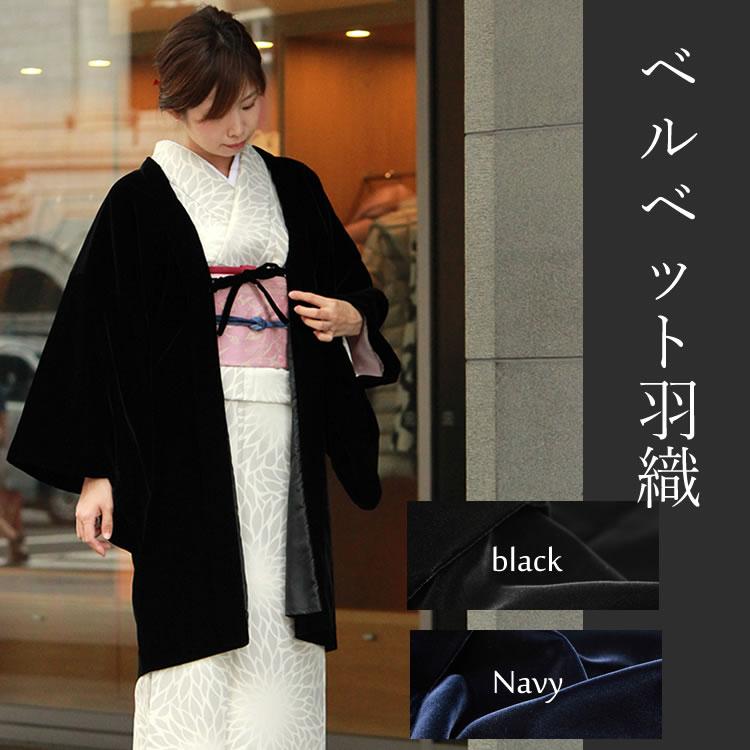 着物 羽織 黒 レディース ベルベット フリー サイズ ブラック ネイビー 羽織紐 付き 送料無料 日本製 羽織り 羽織もの 別珍 アウター 着物 コート 和装 和服 女性 kbくわ