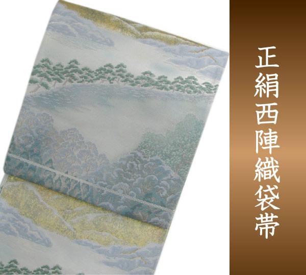 袋帯 西陣織 フォーマル 正絹 薄グレーぼかし地 天の橋立 日本の名勝 送料無料 名品 礼装 礼装用 着物 帯 和装 和服 女性 レディース 未使用 HZ