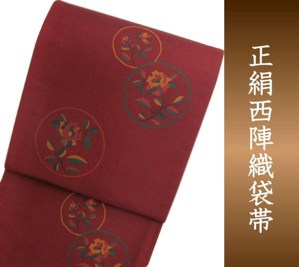 袋帯 お仕立て付 えんじ赤地 薔薇丸紋柄 紹 古今絵巻【HZ】