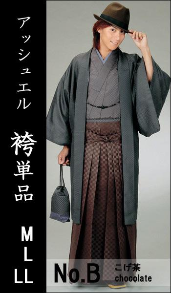 袴 メンズ 単品 男性 アッシュエル HL 着物 和装 和服 袴 こげ茶地市松格子柄[B]【BD】 【セール対象外】