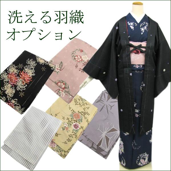 代引き不可 お金を節約 着物デビュー福袋の特別オプション オプション専用~洗える羽織