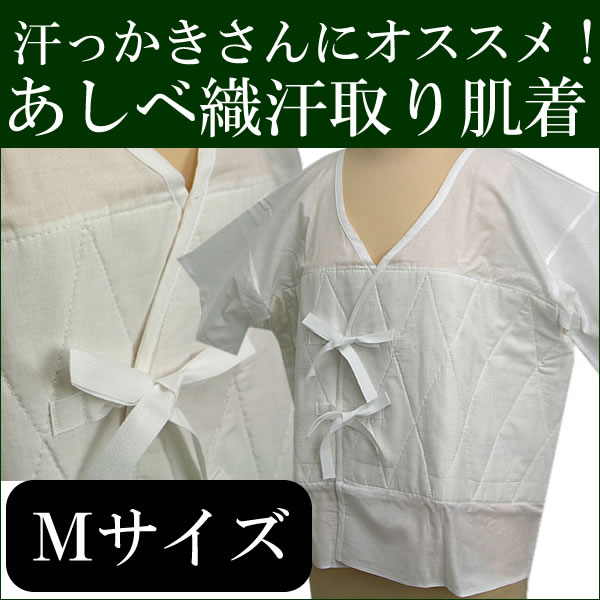 あしべ織り汗取り肌襦袢 汗取り 肌着 下着 インナー 着物 夏 Mサイズ セール対象外 kbにら kimono KZ