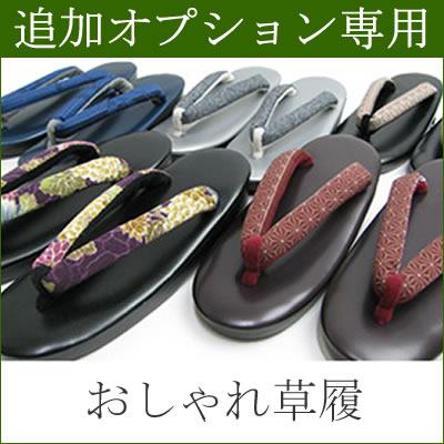 お得なオプションメニュー☆ 人気ショップが最安値挑戦 超美品再入荷品質至上 追加オプション ウレタン草履 セール対象外
