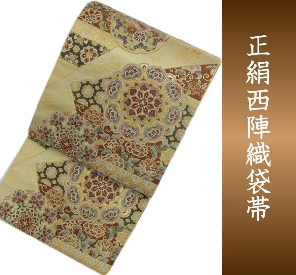 袋帯 西陣織 フォーマル 正絹 ゴールドベージュ地 裂取華紋 送料無料 名品 礼装 礼装用 着物 帯 和装 和服 女性 レディース 未使用 HZ