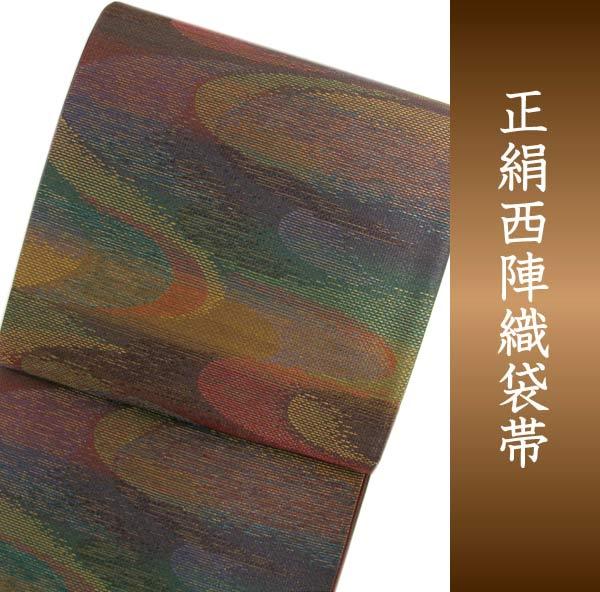 袋帯 お仕立て付 えんじカラフルグラデーション霞模様 草木本泥染【HZ】