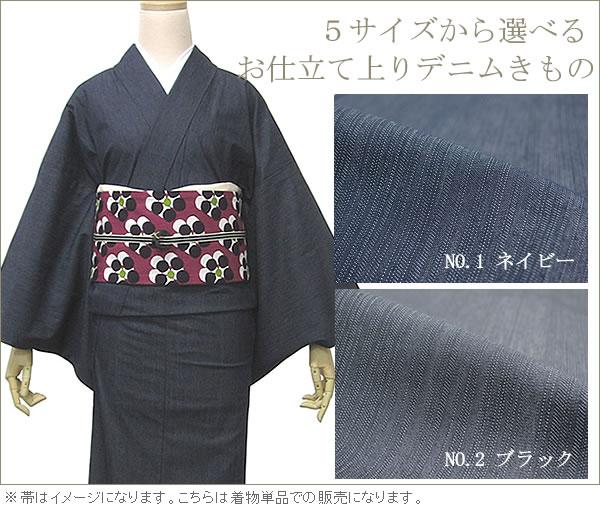 着物 デニム 女性 レディース きもの キモノ kimono パターンオーダー 5サイズ ネイビー 紺 ブラック 黒 〔ekくい〕