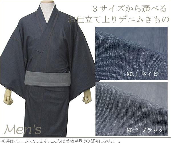 着物 デニム 男性 メンズ きもの キモノ kimono 3サイズ ネイビー 紺 ブラック 黒 〔ekくい〕