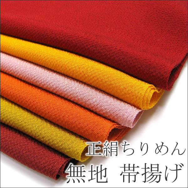 帯揚げ 無地 ちりめん 正絹 安心の日本製 生地 日本製 赤色系 着付け小物 レディース 驚きの値段 女性 和装 和装小物 帯あげ メール便発送可能 和服 高級な