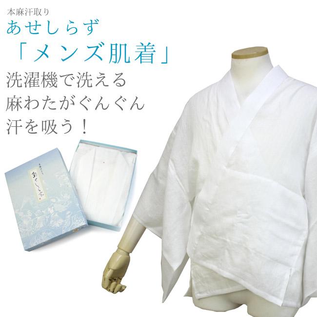 メンズ着物汗取りインナー半襦袢 あせしらず 日本製近江の麻わた使用汗をかいても洗濯機で丸洗いOKの肌着 夏の和装でも涼しい 男性MLサイズ 本麻半じゅばん《kbふく》 KZ セール対象外