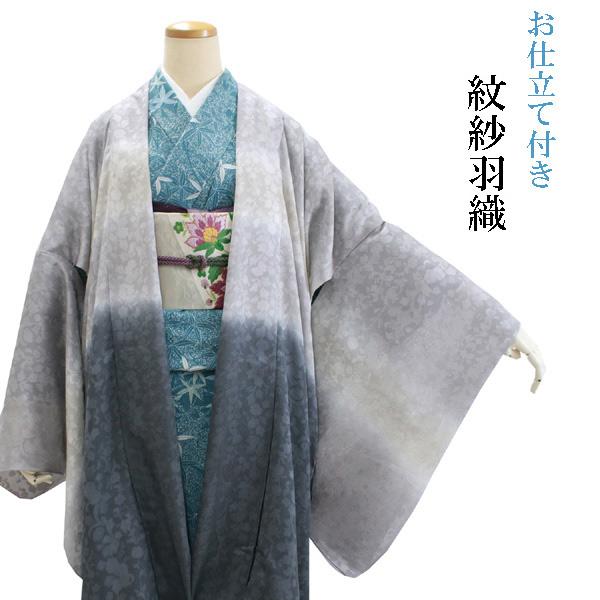 夏 羽織 紋紗 正絹 絵羽 フルオーダー 仕立て付き グレー ぼかし 花 透かし織 和装 和服 着物 女性 レディース 送料無料 hbチコ