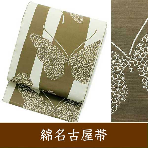 八寸名古屋帯 単衣木綿帯 Kimono*Cafe】蝶々 カーキ 綿 仕立て上がり 送料無料