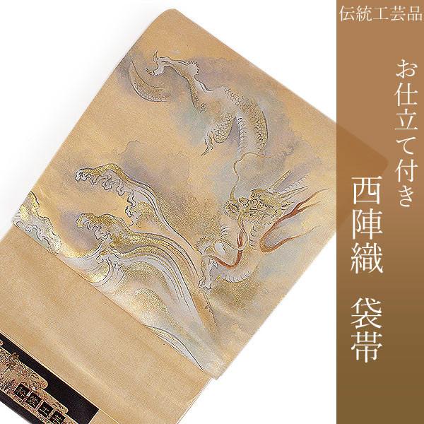 袋帯 フォーマル 絹 礼装 西陣織 仕立て付き 送料無料 新品 未使用 販売 ゴールド 龍 京都 ワウ