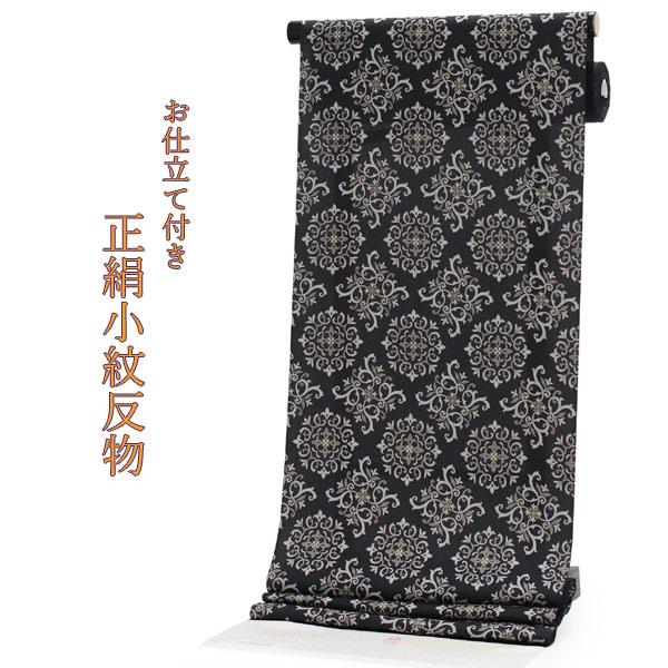 正絹 小紋 反物 フルオーダー 仕立て付き 着物 和装 和服 丹後ちりめん 黒 ダマスク柄 着尺 単品 女性 レディース 送料無料 pnオト