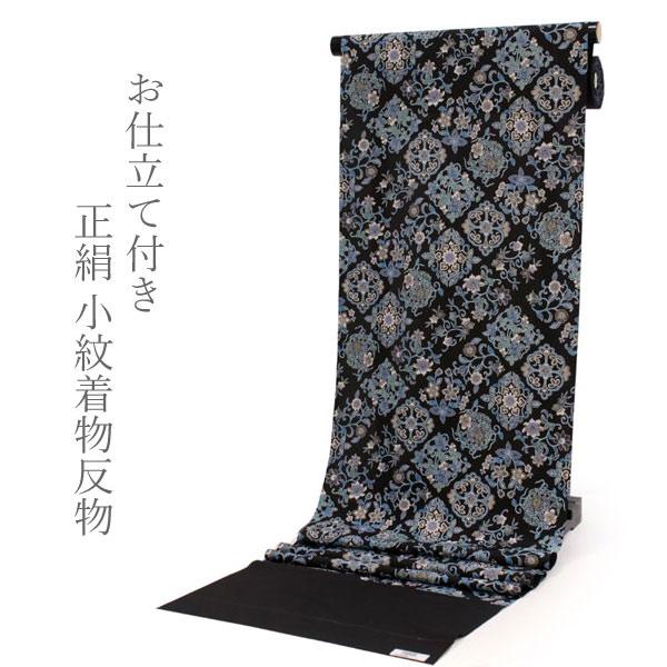 正絹 小紋 反物 フルオーダー 仕立て付き 着物 和装 和服 黒 菱格子 菊 花唐草 着尺 単品 袷 単衣 女性 レディース 送料無料