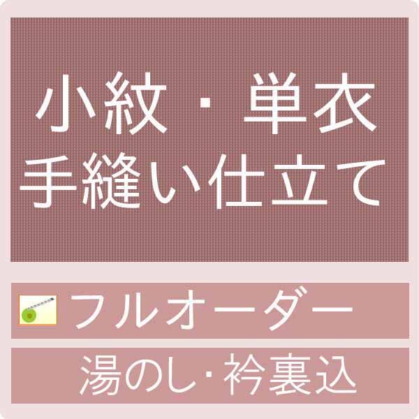 御仕立て手縫いフルオーダー 小紋・単(湯のし・衿裏込み)