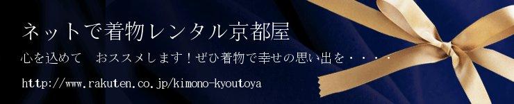 ネットで着物レンタル京都屋:レンタル留袖・振袖・打掛を扱ってるお店です。