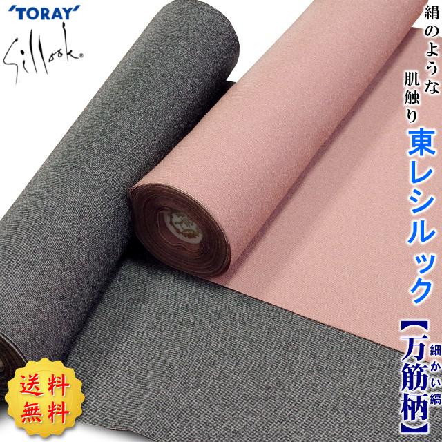 【送料無料】東レシルック 着尺 自宅で簡単に洗える 反物 < 万筋柄(細かい縞) ピンク系色・黒色 > TORAY Sillook 絹のような肌触りのポリエステル地